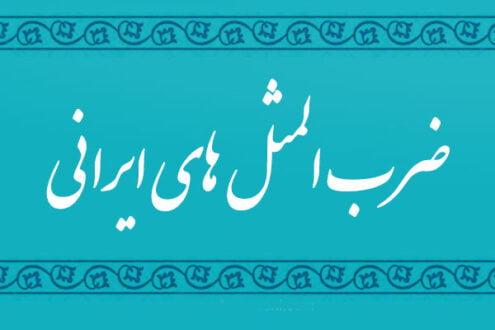 سور از گله دور