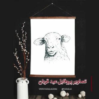 پروفایل عید قربان/ عکس عید قربان/ تصاویر تبریک عید قربان
