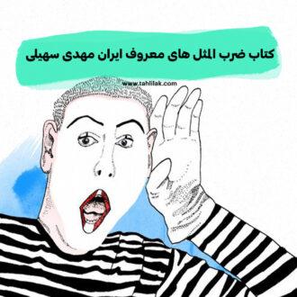 ضرب المثل های معروف ایران مهدی سهیلی