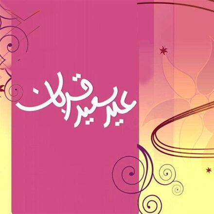 تصاویر پروفایل عید قربان