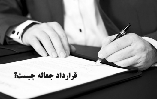 قرارداد جعاله