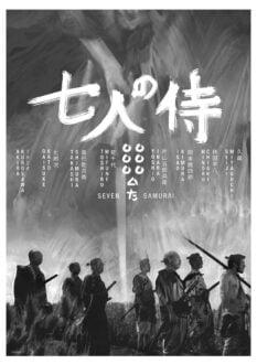 معرفی فیلم هفت سامورایی 1954 ( Seven Samurai )