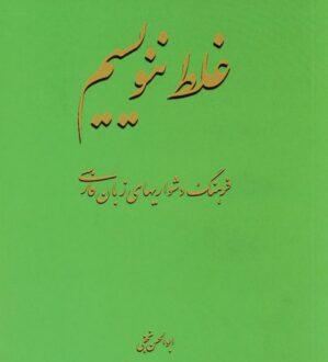کتاب غلط ننویسیم نوشته ابوالحسن نجفی