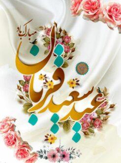 متن عید سعید قربان