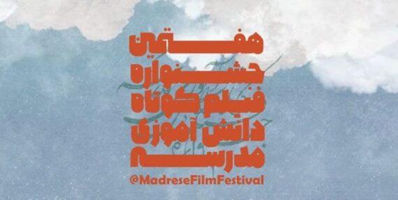 انتشار فراخوان هفتمین دوره جشنواره فیلم کوتاه دانش آموزی مدرسه