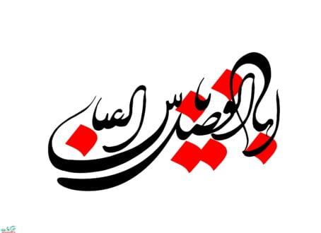 متن تسلیت عاشورا - اس ام اس عاشورا
