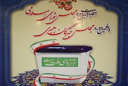 اسامی نامزدهای انتخابات مجلس خبرگان