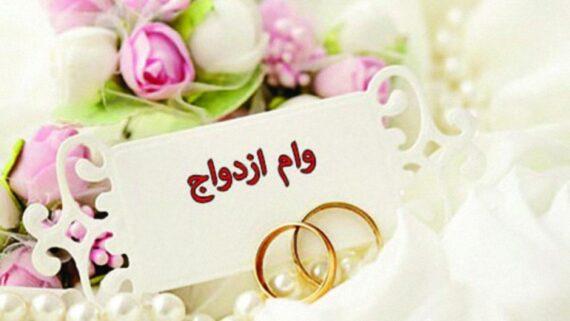 ضامن برای وام ازدواج