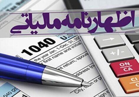 مهلت ارائه اظهارنامه مالیاتی مشاغل
