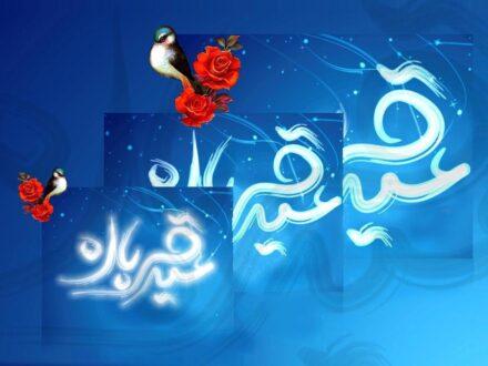 پیام عید قربان مبارک