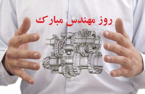 تبریک روز مهندس (روز مهندس مبارک باد)