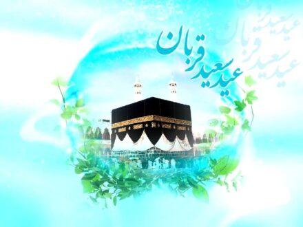 تبریک رسمی عید قربان / تبریک عید سعید قربان