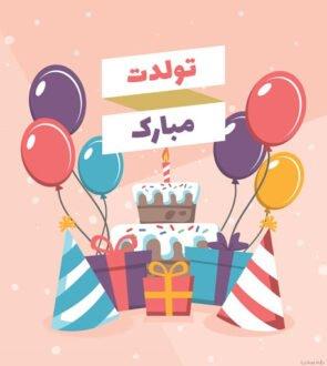 پیامک های تولدت مبارک