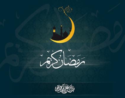 پیام تبریک ماه رمضان