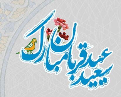 پیام عید قربان مبارک / تبریک عید سعید قربان