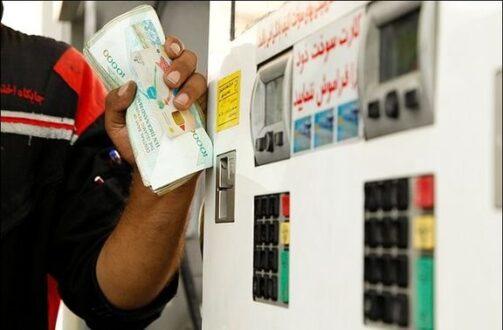 آخرین یارانه بنزینی دولت دوازدهم