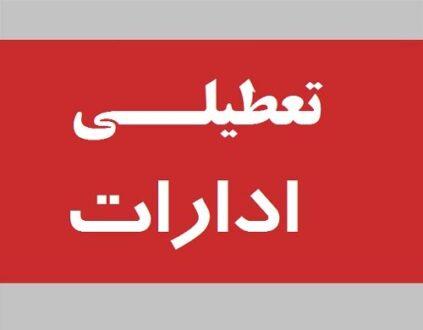 ادارات استان بوشهر فردا تعطیل شدند