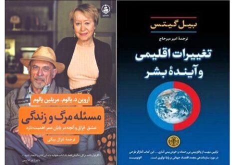 انتشار کتاب هایی از اروین و مریلین یالوم و بیل گیتس