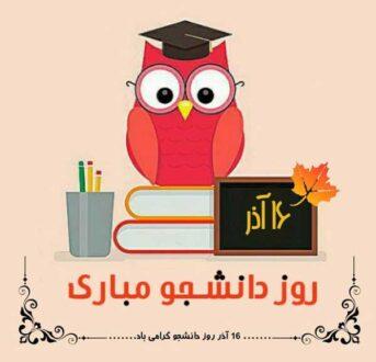 پیام تبریک روز دانشجو - متن تبریک روز دانشجو
