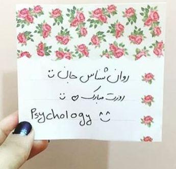 متن زیبا برای تبریک روز روانشناس