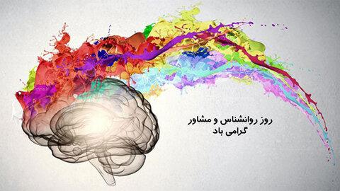 تبریک روز روانشناس