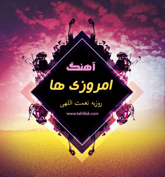دانلود آهنگ انگیزشی آهنگ امروزی ها روزبه نعمت اللهی همراه با متن