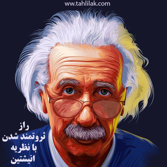 دانلود پادکست انگیزشی راز ثروتمند شدن با نظریه انیشتین