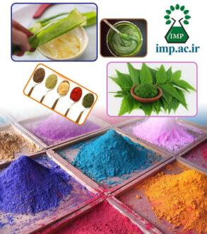 خواص دارویی گیاهان رنگزا