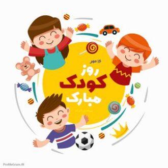 جهانی کودک25