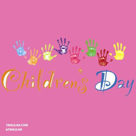 جهانی کودک5 1