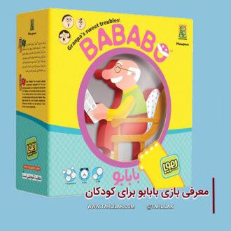 معرفی بازی فکری بابابو برای کودکان