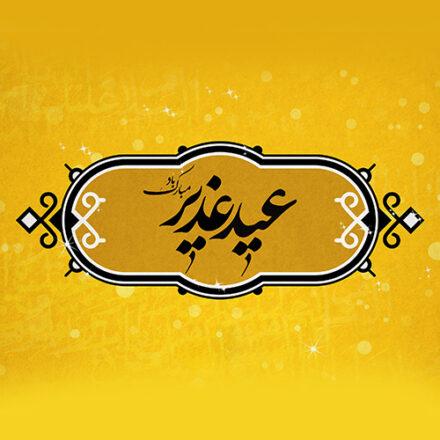 عکس پروفایل عید غدیر