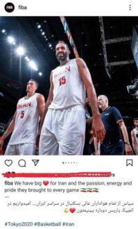 جهانی بسکتبال
