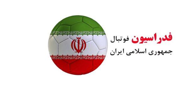 فدراسیون فوتبال ایران 2 میلیون دلار پاداش دریافت می کند
