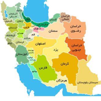 اسامی استان های ایران
