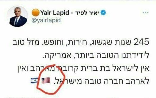 وقتی لاپید پرچم آمریکا را نمیشناسد