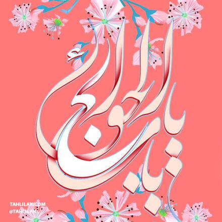 امام موسی کاظم مرداد
