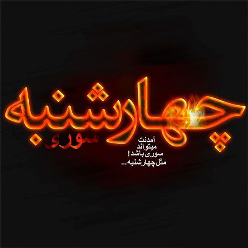 عکس پروفایل چهارشنبه سوری/ پروفایل چهارشنبه سوری