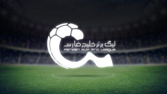 برنامه کامل فصل بیست و یکم لیگ برتر فوتبال