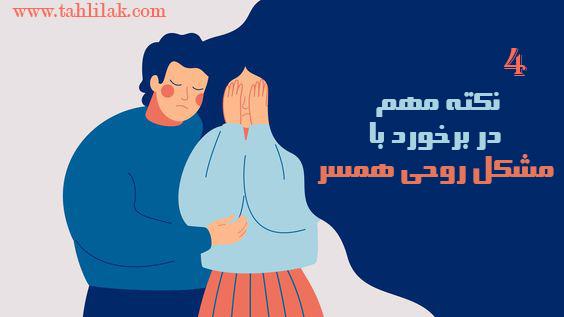 مشکل روحی همسر