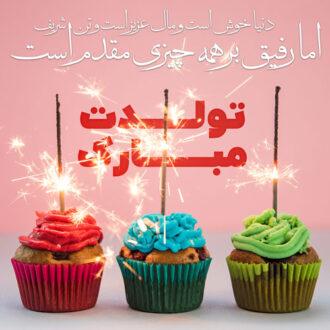 تبریک تولد رفیق فابریک