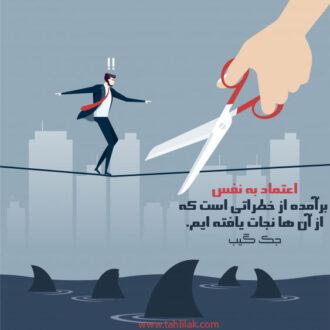 اعتماد به نفس بدون خطر کردن دست نیافتنی است