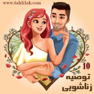 10 توصیه زناشویی از 10 کتاب برتر دنیا