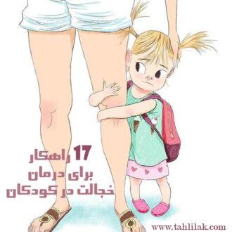 راهکار درمان خجالت کودکان