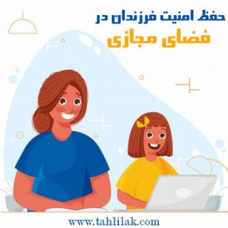 حفظ امنیت فرزندان در فضای مجازی