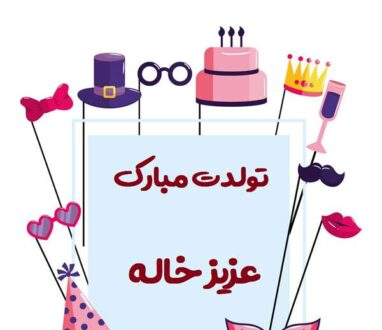 تبریک تولد خواهرزاده - تولد خواهرزاده