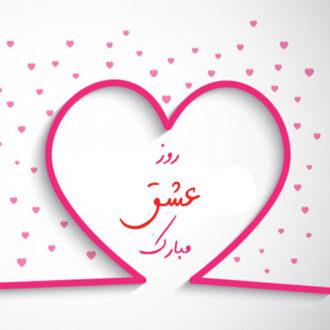 Majid Montazeri Valentinet Mobarak