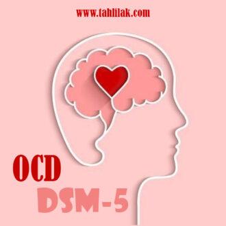 تشخیص وسواس/ ملاک های اختلال وسواس فکری عملی در DSM-5