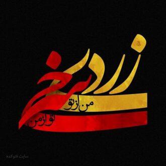 پیام تبریک چهارشنبه سوری