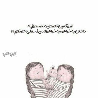 خواهرزاده عزیزم تولدت مبارک - تبریک تولد خاله به خواهرزاده